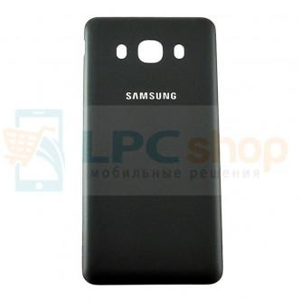 Крышка(задняя) Samsung Galaxy J5 (2016) J510F Черный
