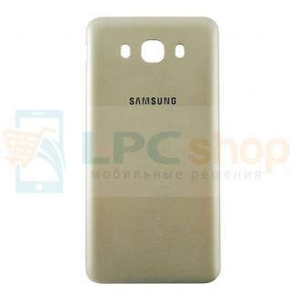 Крышка(задняя) Samsung J710F/J7 2016 Золотой