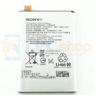 Аккумулятор для Sony LIP1621ERPC ( Xperia X F5121 / X Dual F5122 ) без упаковки