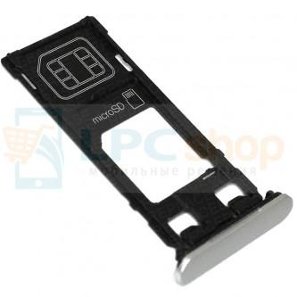 Лоток SIM Sony F8331 (XZ) Серебро