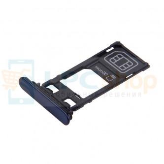 Лоток SIM Sony F8331 (XZ) Синий