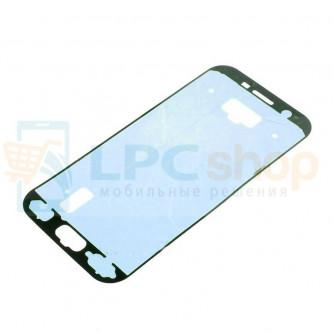 Скотч двухсторонний для склеивания стекла Samsung Galaxy A5 (2017) A520F