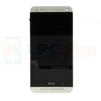 Дисплей для HTC One / M7 в сборе с рамкой Серебро