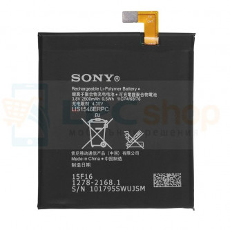 Аккумулятор для Sony LIS1546ERPC ( Sony Xperia C3 D2533 / C3 Dual D2502 / D5102 / D5103 T3 ) без упаковки