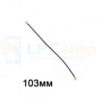 Коаксиальный кабель Xiaomi Redmi Note (103 мм)