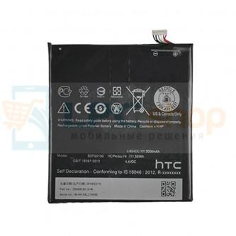 Аккумулятор для HTC B2PS5100 ( One X9 Dual ) без упаковки