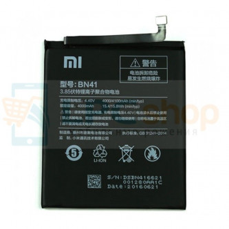 Аккумулятор для Xiaomi BN41 ( Redmi Note 4 ) без упаковки