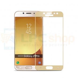 2,5D Защитное стекло (Full Screen) для Samsung J7 (2017) J730F (полное покрытие) Золото