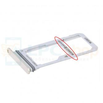 Лоток сим карты и карты памяти Samsung Note 8 N950FD Dual (для 2-х сим карт) Серебро