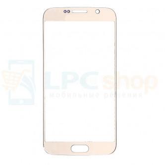 Стекло (для замены / переклейки) Samsung S6 G920F / S6 Duos G920FD Золотой
