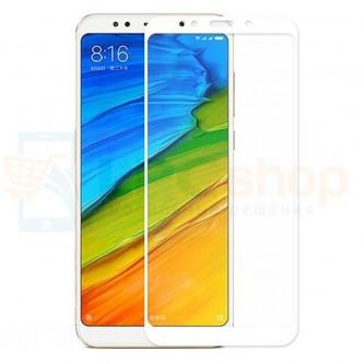 2,5D Защитное стекло (Full Screen) для Xiaomi Redmi 5 Белое (полное покрытие)