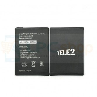 Аккумулятор для Теле2 Maxi 365675AR