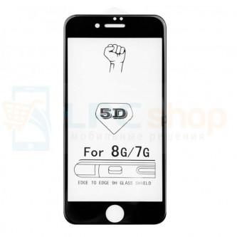 5D Бронестекло (защитное стекло) для iPhone 7 / iPhone 8 (полное покрытие 5D) 0,3мм Черное