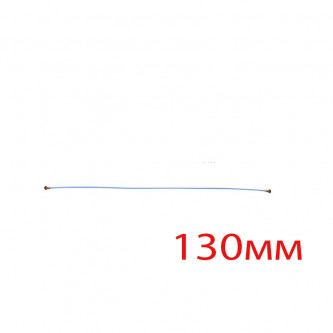 Коаксиальный кабель Samsung A50 A505 / A20 A205F - Синий (130мм)