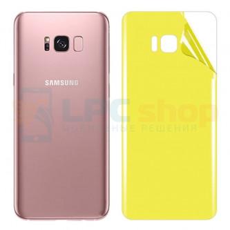 Защитная пленка силиконовая для Samsung Galaxy S8 Plus G955F (задней крышки)