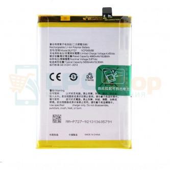 Аккумулятор для OPPO BLP727 ( A5 2020 / A9 2020 )