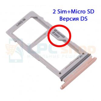 Лоток сим карты Samsung S10 / S10 Plus / S10e Розовое золото (Версия DS для 2x сим карт)