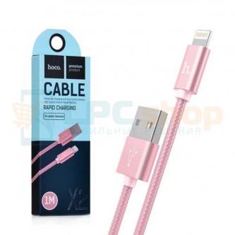 Кабель Lightning Hoco X2 (оплетка нейлон) Розовый