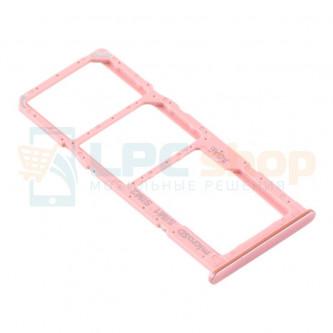 Лоток сим карты и карты памяти Samsung A51 A515 / A71 A715F Розовый
