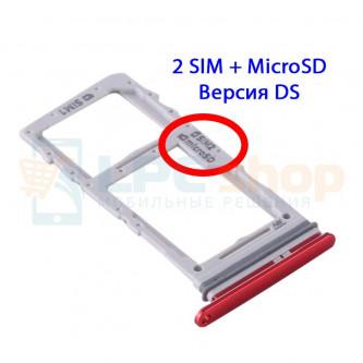 Лоток сим карты и карты памяти Samsung S20+ G985F  / S20 Ultra G988B Красный