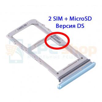 Лоток сим карты и карты памяти Samsung S20+ G985F  / S20 Ultra G988B Голубой