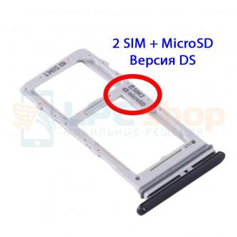 Лоток сим карты и карты памяти Samsung S20+ G985F  / S20 Ultra G988B Черный
