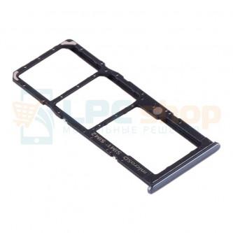 Лоток сим карты и карты памяти Samsung Galaxy A30S A307F Черный