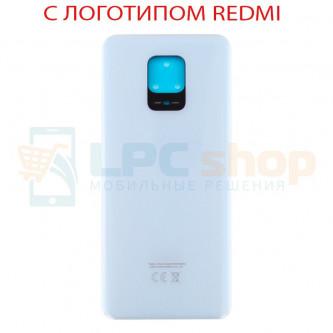 Крышка(задняя) для Xiaomi Redmi Note 9S / Redmi Note 9 Pro Белый