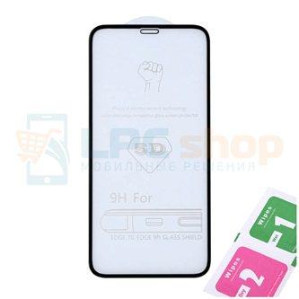 5D Бронестекло (защитное стекло) для iPhone X / iPhone XS / 11 Pro (полное покрытие 5D) 0,3мм Черное