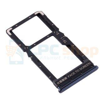 Лоток сим карты Xiaomi Poco X3 NFC Черный (Версия 2 сим)