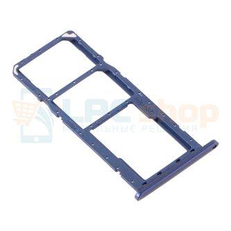 Лоток SIM для Samsung A01 A015F / A11 A115F Синий