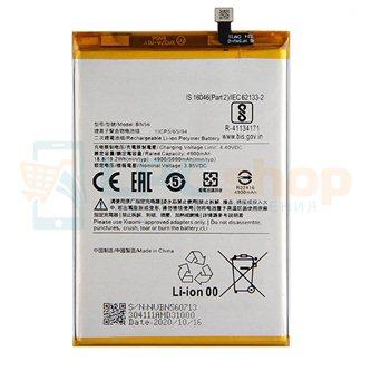 Аккумулятор для Xiaomi BN56 ( Redmi 9A / 9C )
