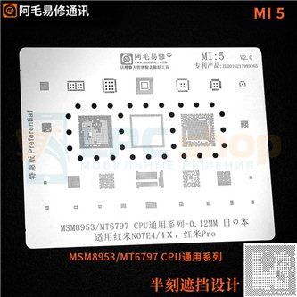 AMAOE BGA трафарет Xiaomi (MI:5) Redmi Note 4 / Note 4X / MT6797 / MSM8953