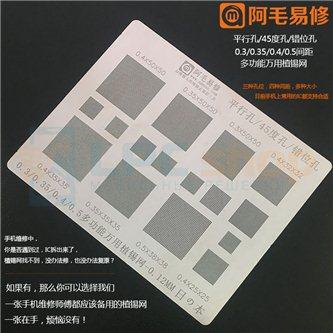 AMAOE BGA трафарет Universal 0.4x50x50 / 0.35x50x50 / 0.3x50x50 / 0.5x38x38