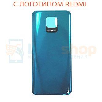 Крышка(задняя) для Xiaomi Redmi Note 9S / Redmi Note 9 Pro Синяя (для Aurora Blue) (64MP)