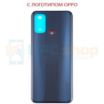 Крышка(задняя) OPPO A53 CPH2127 Серый (для Electric Black)