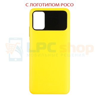 Крышка(задняя) для Xiaomi Poco M3 Желтый (без антенн внутри)