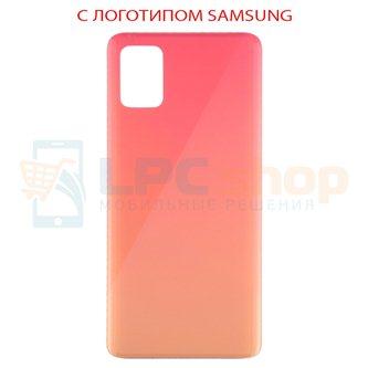 Крышка(задняя) для Samsung A51 A515F Розовоая